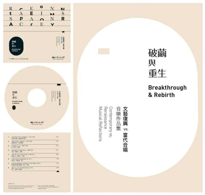 Breakthrough and Rebirth_CD pages