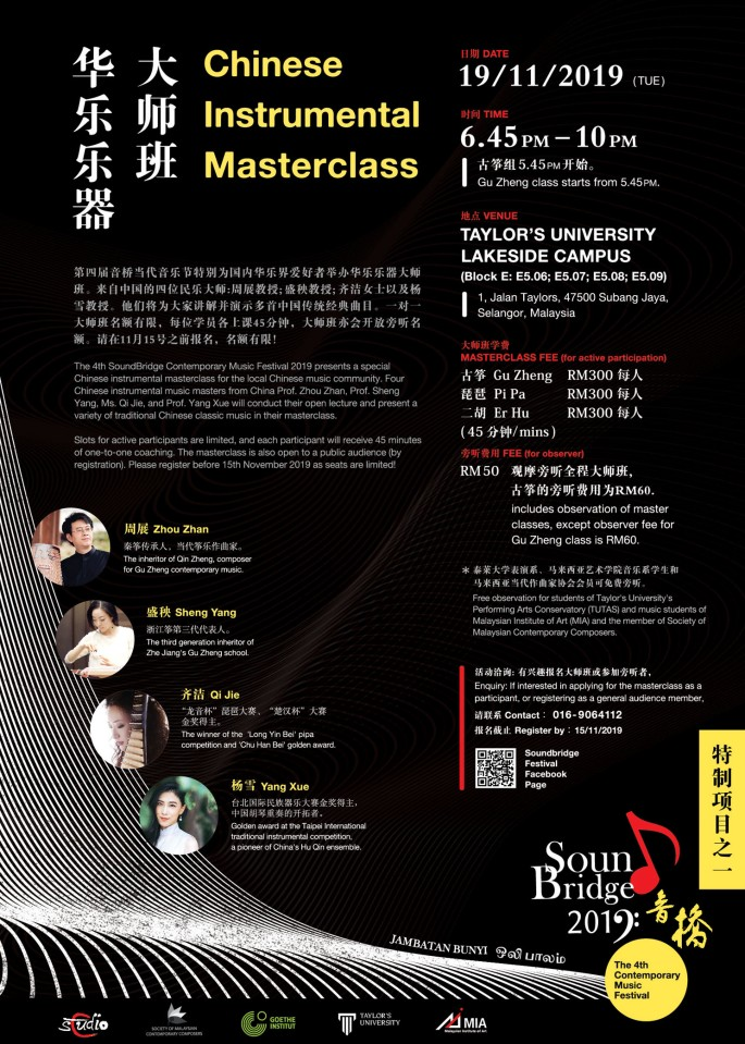POSTER_Chinese Instrumental Masterclass_3tets