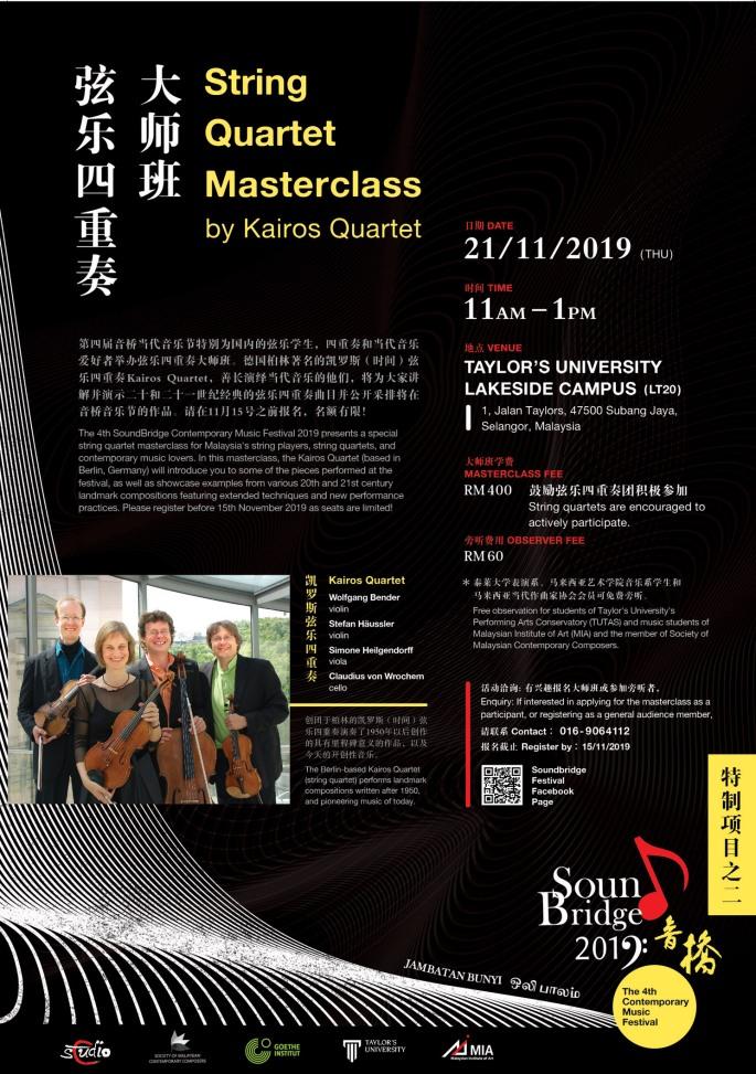 POSTER_String Quartet Masterclass